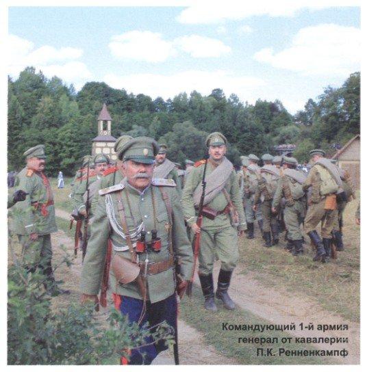1914 рус генерал.jpg