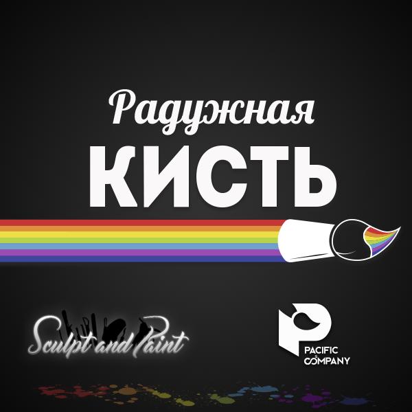 Радужная кисть2.png