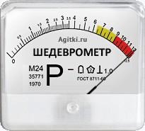 Шедеврометр.jpg